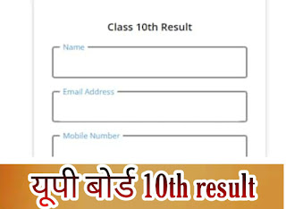 Up board result 10th class 2020