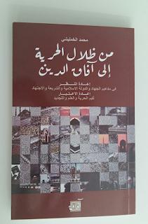 كتب مغربية