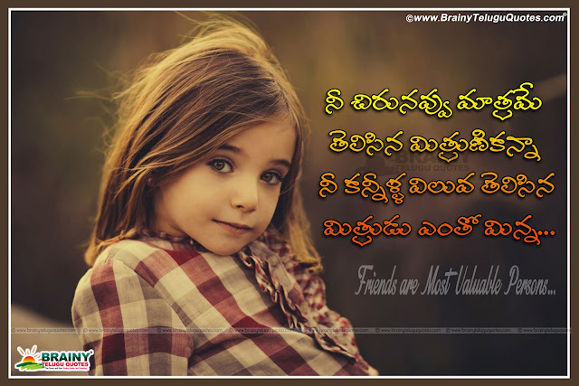 Here is Heart touching status messages quotes about friends and wellwishers, Best inspirational pictures with quotes,Latest Telugu Language New True Friendship Images and Wallpapers,heart touching quotes,Best Friendship quotes,Best Love quotes with hd wallpapers,Best love quotes,New latest trending love quotes,Fresh love quotes love thoughts messages, beautiful friendship and love quotes, Daily Telugu Friendship Wallpapers, Inspirational Telugu Language Friendship Sayings, Nijamaian Sneham Quotes images, Good Health Friendship Messages and Wallpapers, Beautiful Motivational Quotes with Hd Wallpapers, Alone Sad Girl pictures images quotes wallpapers, Good night Quotes,