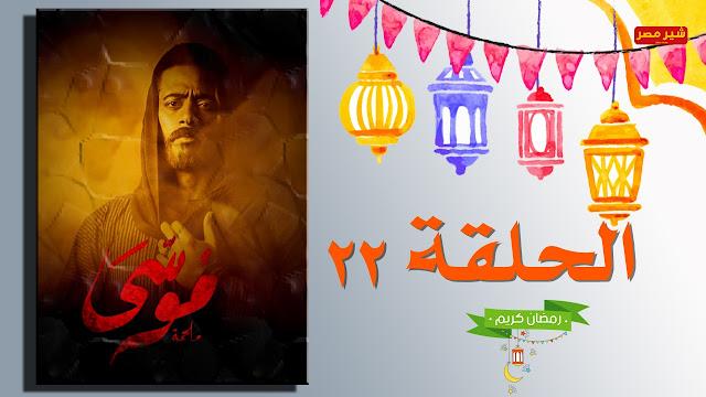 مشاهدة وتحميل الحلقة الثانية والعشرون من مسلسل موسي