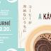 Kavagucsi Tosikadzu: Mielőtt a kávé kihűl {Értékelés + Nyereményjáték}