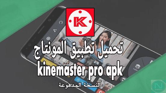 تحميل تطبيق kinemaster pro apk كامل للأندرويد - 2019