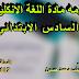 ملزمة تلخيص لمادة الانكليزي للصف السادس الابتدائي للست زينب محمد حسين