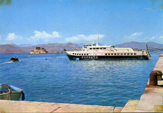 1962: Το πρώτο υδροπτέρυγο πλοίο με το όνομα «EXPRESS» διασχίζει τον Αργοσαρωνικό