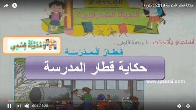 حكاية قطار المدرسة بالصوت و الصورة للمستوى الثاني