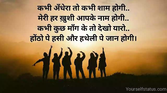 टॉप 50+ दोस्ती शायरी   Dosti shayari   Friendship shayari hindi .