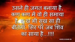 mahakal status in hindi