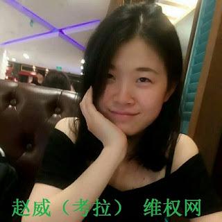 709大抓捕通报:90女孩赵威(考拉)传狱中遭人身侮辱 家人及律师要求狱方及官派律师澄清(图)