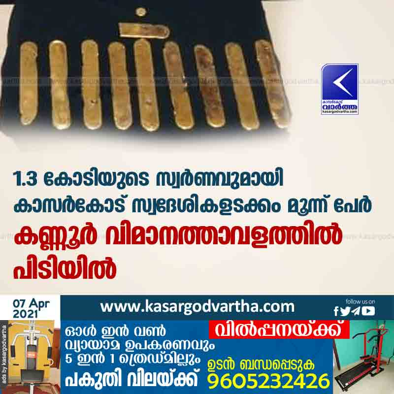 Kerala, News, Kannur, Airport, Kasaragod, Natives, Arrest, Gold, Top-Headlines, Police, Case, Custody, Three persons, including Kasaragod residents, arrested at Kannur airport with gold worth Rs 1.3 crore.