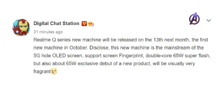 Realme के नए मोबाइल सीरीज़ realme q2  के specification और launch date को लेकर मिली अहम जानकारी