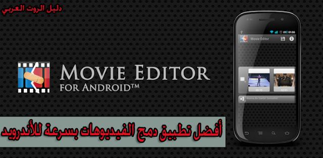 برنامج رائع  لدمج الفيديو واضافة مقطع صوتي للاندرويد Movie Editor