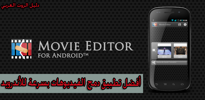 تطبيق رائع  لدمج الفيديوهات واضافة مقطع صوتي لعليها بتطبيق Movie Editor للاندرويد