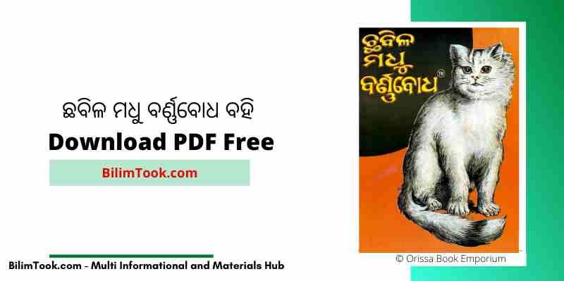 Chhabila Madhu Barnabodha Book PDF Download - Odia Barnabodha
