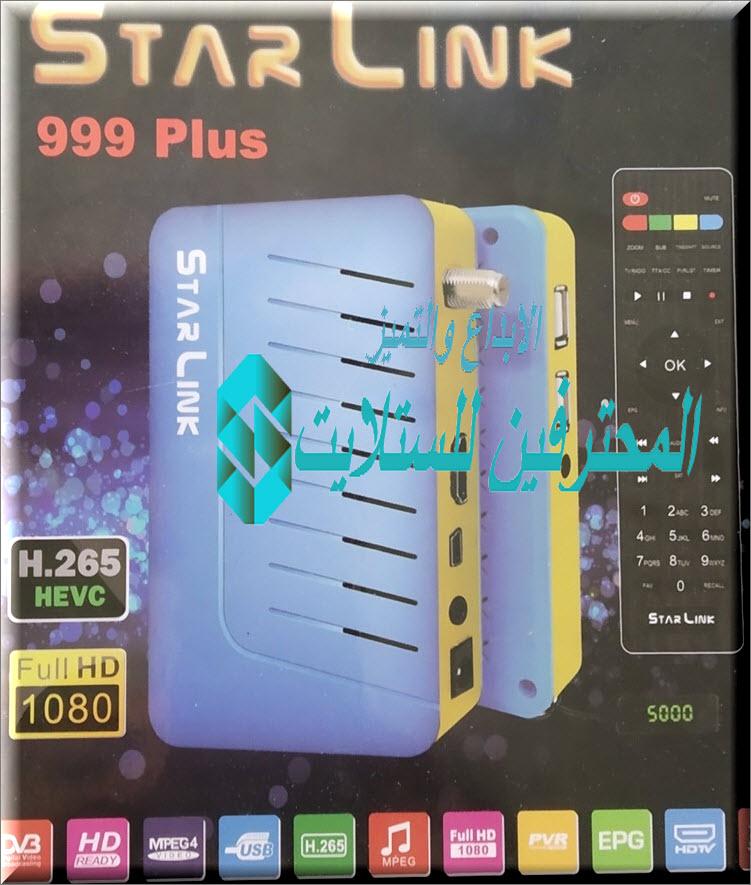 لا للاحتكار فلاشة الاصلية  STAR LINK 999 PLUS
