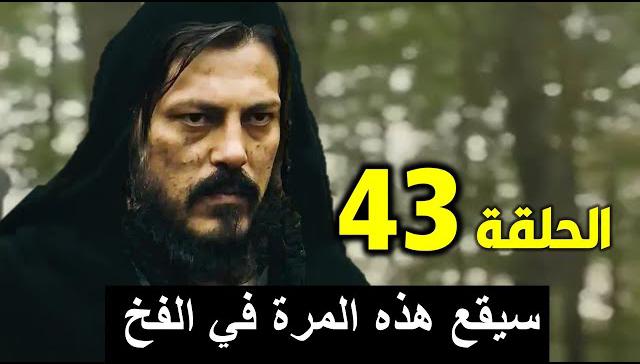 مسلسل المؤسس عثمان الحلقة 42 - مفاجأة المخادع غينجي مع محاربي عثمان وأسر بايخوجا