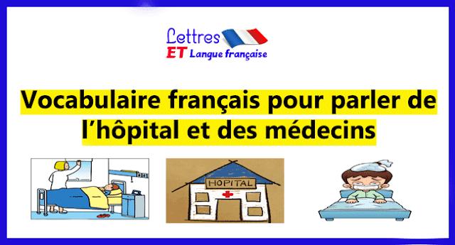 Vocabulaire français pour parler de l'hôpital et des médecins