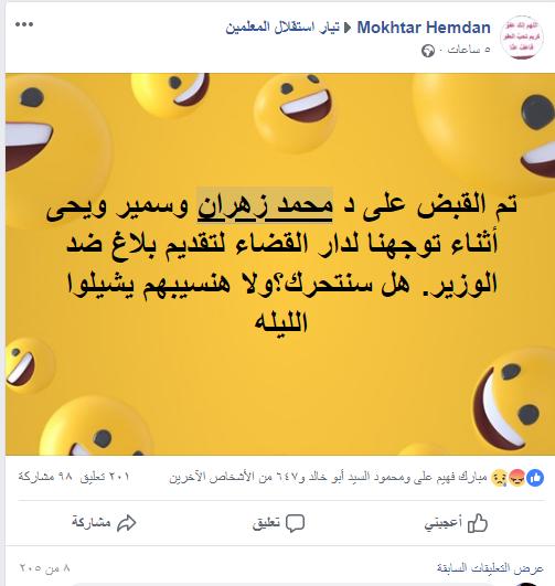 اعتقال الدكتور محمد زهران وسمير يحيي