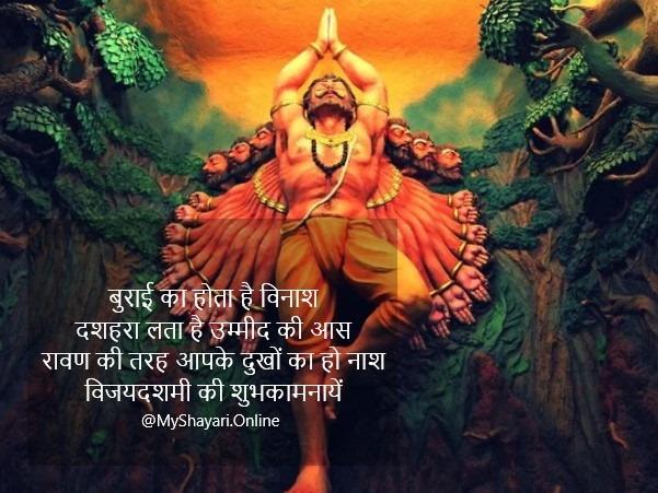 Dusshera Wishes, Vijayadashmi Shayari, Happy Dusshera