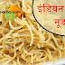 इंडियन गार्लिक नूडल्स बनाने की विधि - Indian Garlic Noodles Recipe In Hindi