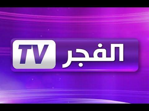 تردد قناة الفجر الجزائرية الجديد 2020 على النايل سات وياه سات