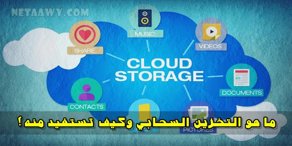 ما-هو-التخزين-السحابي-Cloud-Storage-؟