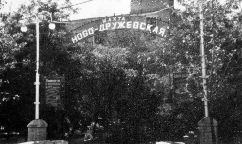 Шахта Новодружевская