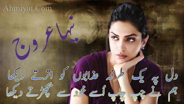 sad urdu poetry, two lines urdu poetry, heart touching urdu poetry, urdu poetry with images, hd images