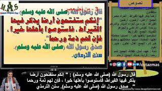 صورة شرح نص من أجل مصر - نصوص الصف الثاني الإعدادي الفصل الدراسي الأول