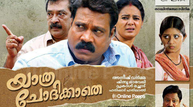 Yathra Chodikathe , The Last Movie That Kalabhavan Mani Acted In