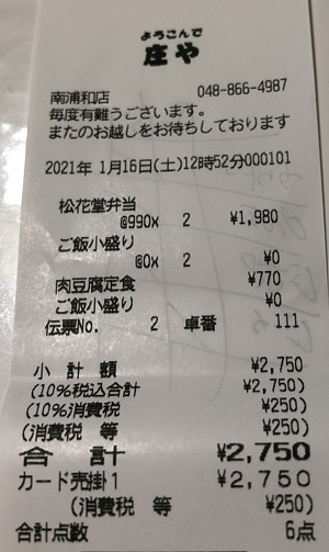 庄や 南浦和店 2021/1/16 のレシート