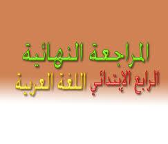 المراجعة النهائية لغة عربية للصف الرابع الإبتدائي  الترم الاول 2020