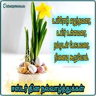 Easter valthukkal