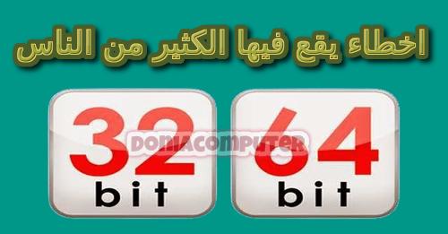 32 bit 64 bit,32 bit vs 64 bit,32bit vs 64bit,64 bit vs 32 bit,64bit vs 32bit,32 bit to 64 bit,64 bit to 32 bit,32bit to 64 bit,32bit dan 64 bit,64 bits vs 32 bits,32 bit vs 64 bit os,32 bit 64 bit yapma,upate 32 bit to 64 bit,win 7 32bit lên 64bit,change 32bit to 64bit,32 bit vs 64 bit bangla,32 bit vs 64 bit gaming,32 bit vs 64 bit office,32 bit,64 bit,convert 32 bit to 64 bit,64bit,32bit,windows 32 bit vs 64 bit,perbedaan 32bit 64 bit 64 بت,32 بت,ما هو الفرق بين نظام 32 بت ونظام 64 بت,الفرق بين 32 بت و 64 بت,الفرق بين 32 بت و64 بت,تشغيل برامج 32 بت في ويندوز 64 بت,الاختلاف بين 64 بت و32 بت,معالج 64 بت,شرح نظام 64 بت,شرح نظام 32 بت,تشغيل العاب 32 بت في ويندوز 64 بت,الاختلاف بين 64 بت و32بت,الفرق بين نظام 32 بت ونظام 64 بت,انظمة التشغيل,تشغيل برامج 32 بت على 64 بت,تحويل 32 بت الى 64 بت,طريقة تشغيل برنامج 32 بت و 64 بت,برامج 32 بت نظام التشغيل 64 بت,32 بت و 64 بت