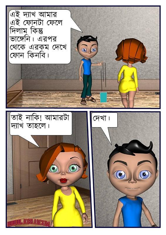Mobile broken funny comics in Bengali Page 1