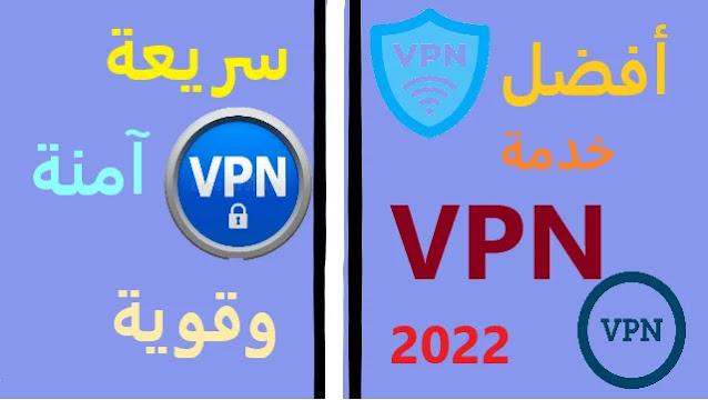 أفضل خدمات VPN 2022 سريعة و آمنة و غير مجانية.
