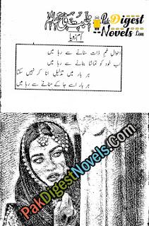 Mohabbat Fateh Aalm (Complete Novel) By Umm E Zoya