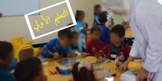 تأخر صرف التعويضات يجهض فرحة مربيات التعليم الأولي بالعيد