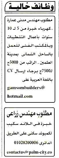 اعلانات وظائف أهرام الجمعة اليوم 24/9/2021
