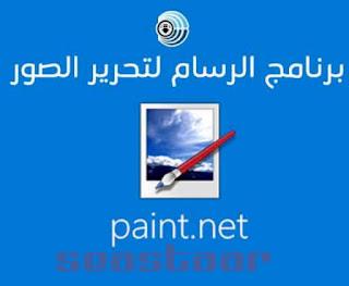 تحميل برنامج الرسام ومحرر الصور