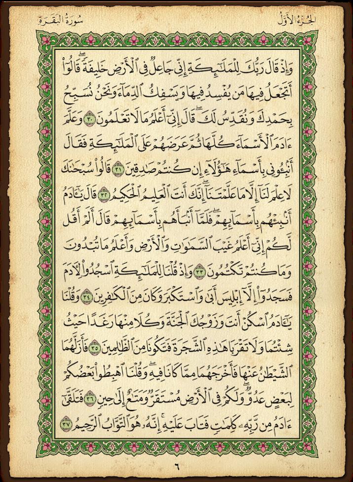 من الصفحة الرابعة من كتاب الله إلى الصفحة السادسة | قليل دائم خير من كثير منقطع