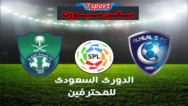 موعدنا مع مباراة الهلال والاهلي بتاريخ 12/04/2019 الدوري السعودي للمحترفين