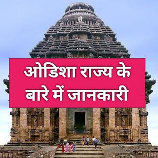 ओडिशा के बारे में जानकारी - capital of odisha in hindi