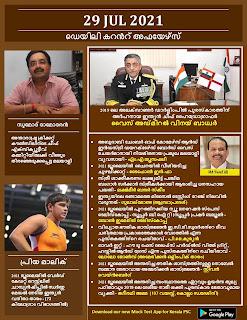 Daily Malayalam Current Affairs 29 Ju1 2021