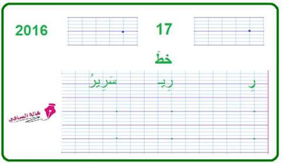 FB IMG 1479036832323 - تمارين انتاج و خط و نسخ لحرف الراء السنة الاولى