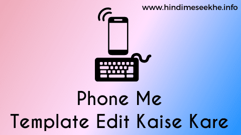phone-se-blogspot-template-edit-kaise-kare