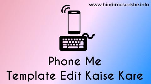 Mobile Me Blogger Template Edit Kaise Kare In 2 Method