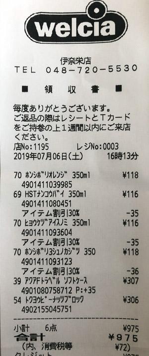 ウエルシア 伊奈栄店 2019/7/6 のレシート