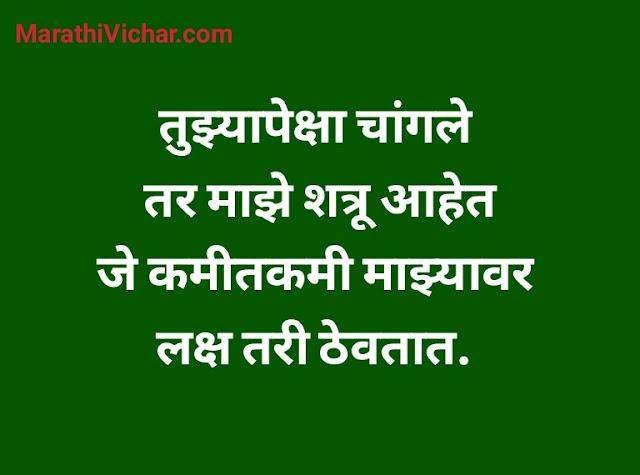 sad msg marathi
