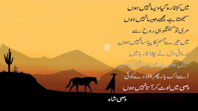 wasi shah poetry status