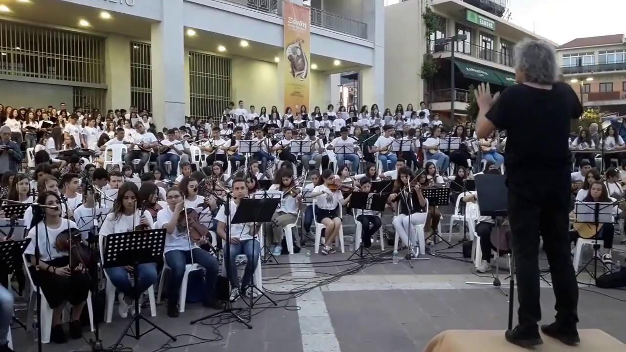 Ματαιώνεται το Φεστιβάλ «Ξάνθη, Πόλις Ονείρων Μουσικών Σχολείων»